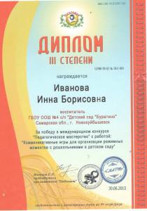 Иванова 20151
