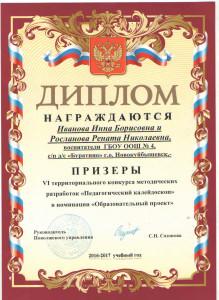 Педагогический калейдоскоп Иванова, Росланова 2017