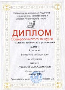 иванова 20131