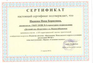 Иванова 2015